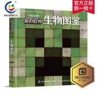 【精装版】我的世界书 MOJANG我的世界生物图鉴 乐高Minecraft官方游戏图鉴书 6-12岁益智游戏书 我的世