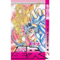 《圣斗士星矢》14 (日)车田正美,梁晓岩 中国少年儿童出版社