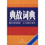 典故词典 孙立群,李爱珍 上海大学出版社