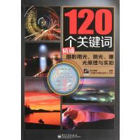 VIP120���P�I�~精通�z影用光、�y光、曝光原理�c��拍(全彩)