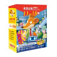老鼠记者全球版 礼盒装 第二辑(11-15)当当网专享