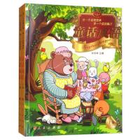 讲一个动物故事 学一个成语故事:童话成语(全两册) 张志荣 编 9787010179865 人民出版社【直发】 达额立减