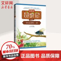 用生命去歌唱:蝉 (法)法布尔 著;潘昌礼,陈红波 编译