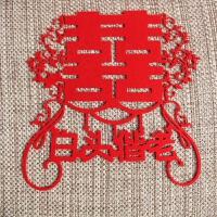 结婚喜字婚房装饰大门装饰用品双喜喜字贴结婚婚房装饰喜字 XXZ-23中国红