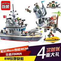男孩启蒙玩具兼容乐高积木军事拼装儿童航空母舰男孩子6-10-12岁 益智兼容乐高