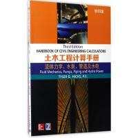 土木工程计算手册(影印版)流体力学、水泵、管道及水电 (美)泰勒・G・希克斯(Tyler G.Hicks) 主编