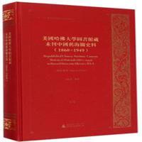 1860-1949-美国哈佛大学图书馆藏未刊中国旧海关史料-(172-199册)( 货号:754955095)