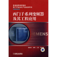 封面有磨痕-XX-有书目(第254页):西门子系列变频器及其工程应用 孟晓芳,李策,王钰 9787111243281