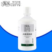 包邮温莎牛顿丙烯颜料调和液 丙烯稀释剂75/500ML丙烯透明调料