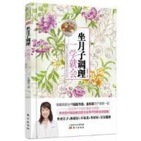 【新书店正版】坐月子调理,一学就会,庄雅惠,东方出版社9787506070386