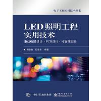 LED照明工程实用技术 驱动电路设计・PCB设计・可靠性设计