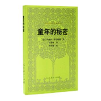 外国教育名著丛书  童年的秘密