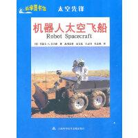 机器人太空飞船:科学图书馆太空先锋