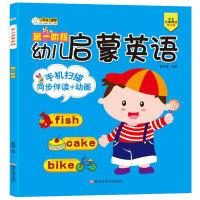 幼儿启蒙英语 第一阶段 小笨熊