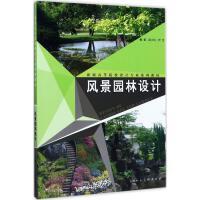 风景园林设计 顾小玲,尹文 编著