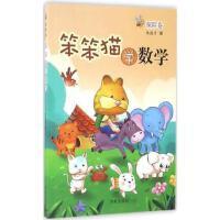 官方授权笨笨猫学数学探险卷适合小学4四年级学生使用济南出版社朱良才著