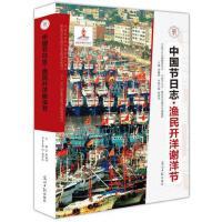渔民开洋谢洋节 顾希佳 光明日报出版社 9787511241153