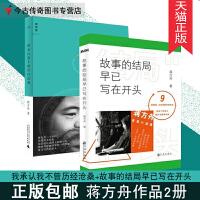 蒋方舟作品2册:我承认我不曾历经沧桑+故事的结局早已写在开头蒋方舟G杂文短篇小说集写作生涯的成人礼世