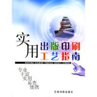 实用出版印刷工艺指南,龚萍,云南科学技术出版社9787541615863