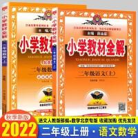 小学教材全解二年级上册语文人教部编版数学北京版 2020年秋新版薛金星