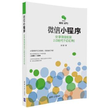 微信小程序:分享微信创业2.0时代千亿红利