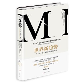 """世界新趋势:""""一带一路""""重塑全球化新格局 3位世界知名专家独家解读,洞见""""一带一路""""全球新格局"""