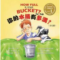 你的水桶有多满?(少儿版 [美]利克米尔何琼【正版图书,达额立减】