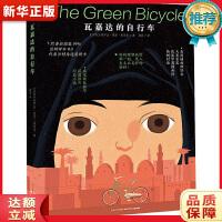 瓦嘉达的自行车,湖北少年儿童出版社【新华书店】