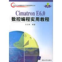 Cimatron E6.0数控编程实用教程(附CD-ROM光盘一张)