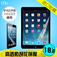 GXI 苹果ipad mini高清防刮花保护膜ipad mini2屏幕贴膜 ipad mini3高清前膜
