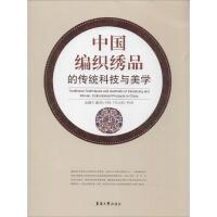 中国编织绣品的传统科技与美学 金�兰