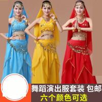 肚皮舞练习套装新款小辣椒肚兜金边裙印度舞蹈表演出练习服装 均码