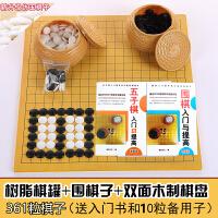 围棋套装哑光护眼标准棋子五子棋黑白子十九路十三路双面棋盘可选