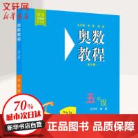 奥数教程 5年级 第7版 高清视频版 双色版(第7版,高清视频版,双色版)5年级 华东师范大学出版社