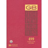 中国国家标准汇编 499 GB 26253~26296(2010年制定) 9787506664929 中国标准出版社