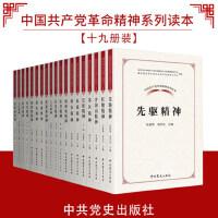 19册装组合:中国共产党革命精神系列读本丛书