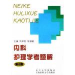 内科护理学考题解 刘卓宝,陈淑英 上海医科大学出版社