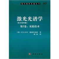 激光光谱学(第2卷:实验技术)