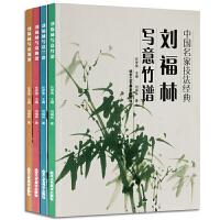 刘福林写意竹谱/兰谱/梅谱/菊谱 4册 写意国画入门书籍 北京工艺美术出版社