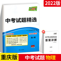 2020中考天利38套重庆市中考试题 物理总复习考试卷子 6套真题卷+14套模拟卷+9套改编卷 初三初3中考物理模拟试