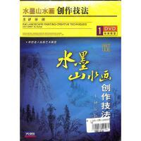 (先恒)水墨山水画创作技法DVD( 货号:2000018444481)