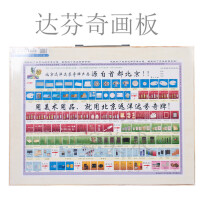 达芬奇木画板4K 8K手提式图板/素描木画板/8开4开图画板