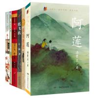 2017中国好书少儿童书系列套装全6册 因为爸爸+纸飞机+花儿与歌+声陈土豆的红灯笼+阿莲+伟大也要有人懂小目标 大目