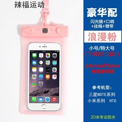 手机相机防水套 潜水袋苹果6/plus三星6寸内 发货周期:一般在付款后2-90天左右发货,具体发货时间请以与客服协商的时间为准