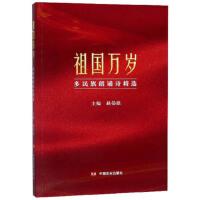 祖国万岁:多民族朗诵诗精选 9787517131182 赵晏彪 中国言实出版社