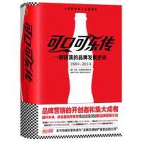 【新书店正版】可口可乐传:一部浩荡的品牌发展史诗,(美) 马克・彭德格拉斯特(Mark Pendergrast),读客