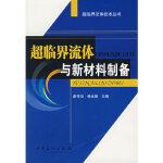 超临界流体与新材料制备,廖传华,中国石化9787802293090