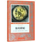 狼的眼睛/国际大奖儿童小说
