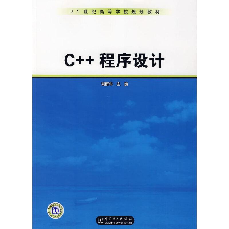 C++ 程序设计