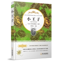 小王子(语文新课标必读丛书.双色版)
